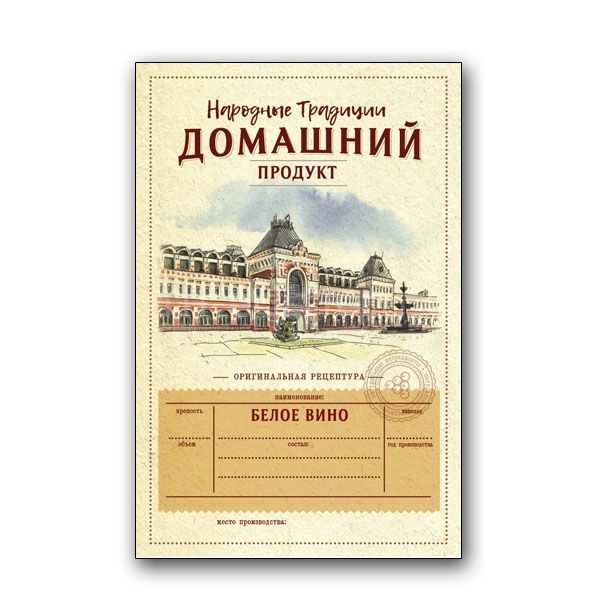 Этикетка для винных бутылок Белое вино - Нижегородская ярмарка 48 шт.