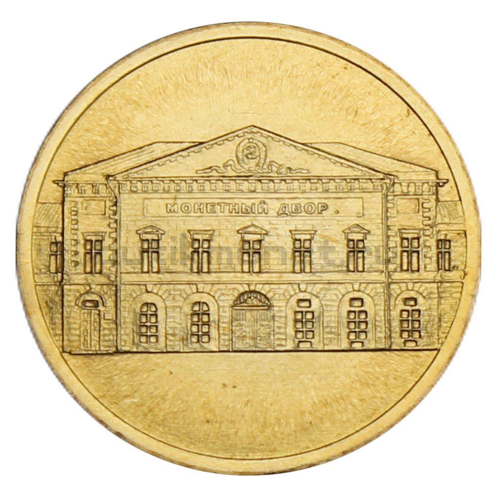 Жетон Санкт-Петербургский монетный двор