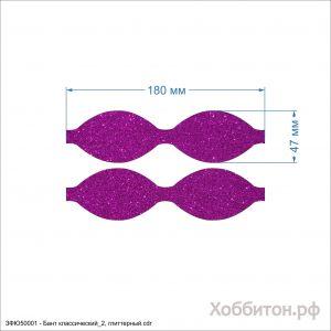 Вырубка ''Бант классический-2 - 9 см, верх, набор 2 шт'' , глиттерный фоамиран 2 мм (1уп = 5наборов)
