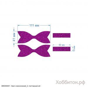 Вырубка ''Бант классический-2 - 9 см, хвост, набор 2 комплекта'' , глиттерный фоамиран 2 мм (1уп = 5наборов)