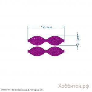 Вырубка ''Бант классический-2 - 6 см, верх, набор 2 шт'' , глиттерный фоамиран 2 мм (1уп = 5наборов)