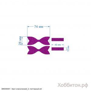 `Вырубка ''Бант классический-2 - 6 см, хвост, набор 2 комплекта'' , глиттерный фоамиран 2 мм