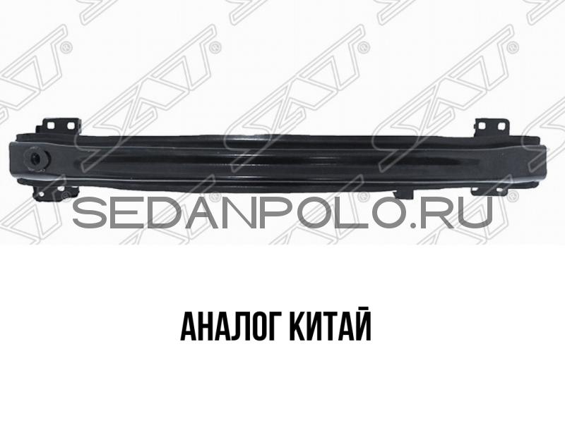 Усилитель переднего бампера Аналог Volkswagen Polo Sedan