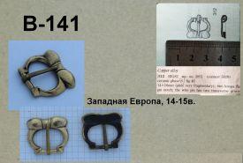 Пряжка В-141. Западная Европа 14-15 век.