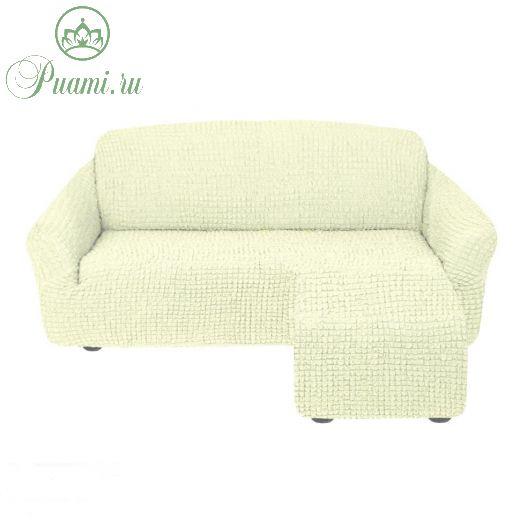 Чехол для углового дивана оттоманка без оборки правый,кремовый