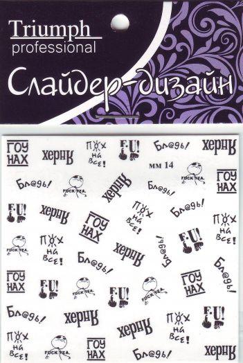 СЛАЙДЕР ТРИУМФ СЛОВА М14