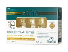 """Ф-348 Концентрат-актив """"интенсивное восстановление"""" с растительной плацентой, 14 мл"""