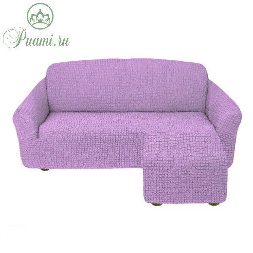 Чехол для углового дивана оттоманка без оборки  левый,Сирень