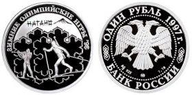 1 РУБЛЬ СЕРЕБРО 1997 Зимние Олимпийские игры 1998 в Нагано БИАТЛОН ПРУФ