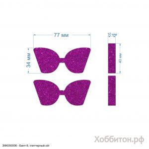 Вырубка ''Бант-9 - 6 см, хвост, набор 2 комплекта'' , глиттерный фоамиран 2 мм (1уп = 5наборов)