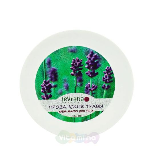 Levrana Крем-масло для тела «Прованские травы», 150 мл