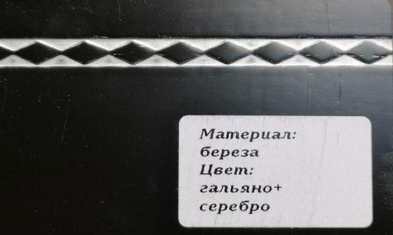 Черный + серебро (Гальяно)