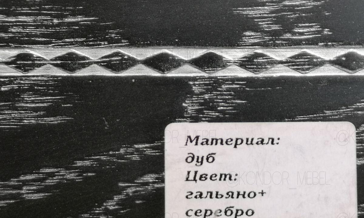 Черный + серебро (Гальяно) Дуб