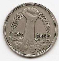 Революция - 1971 10 пиастров Египет 1980