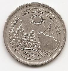 Открытие Суэцкого канала(после войны)10 пиастров Египет 1976