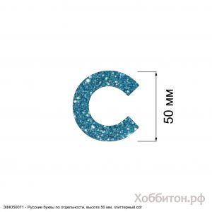 Вырубка ''Русская буква С, высота 50 мм, набор - 5 букв'' , глиттерный фоамиран 2 мм (1уп = 5наборов)