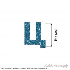 Вырубка ''Русская буква Ц, высота 50 мм, набор - 5 букв'' , глиттерный фоамиран 2 мм (1уп = 5наборов)