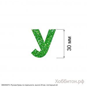 Вырубка ''Русская буква У, высота 30 мм, набор - 5 букв'' , глиттерный фоамиран 2 мм (1уп = 5наборов)