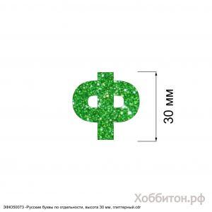 Вырубка ''Русская буква Ф, высота 30 мм, набор - 5 букв'' , глиттерный фоамиран 2 мм (1уп = 5наборов)