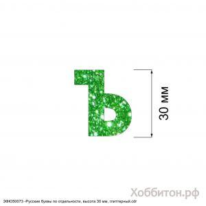 Вырубка ''Русская буква Ъ, высота 30 мм, набор - 5 букв'' , глиттерный фоамиран 2 мм (1уп = 5наборов)
