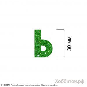 Вырубка ''Русская буква Ь, высота 30 мм, набор - 5 букв'' , глиттерный фоамиран 2 мм (1уп = 5наборов)