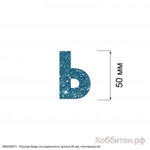 `Вырубка ''Русская буква Ь, высота 50 мм, набор - 5 букв'' , глиттерный фоамиран 2 мм