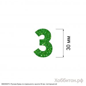 `Вырубка ''Русская буква З, высота 30 мм, набор - 5 букв'' , глиттерный фоамиран 2 мм