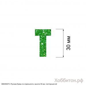 `Вырубка ''Русская буква Т, высота 30 мм, набор - 5 букв'' , глиттерный фоамиран 2 мм