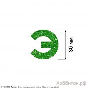 `Вырубка ''Русская буква Э, высота 30 мм, набор - 5 букв'' , глиттерный фоамиран 2 мм