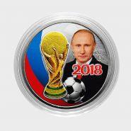 25 рублей ФИФА - №13. ЦВЕТНАЯ ЭМАЛЬ