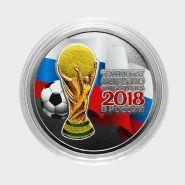 25 рублей ФИФА - РФ. ЦВЕТНАЯ ЭМАЛЬ