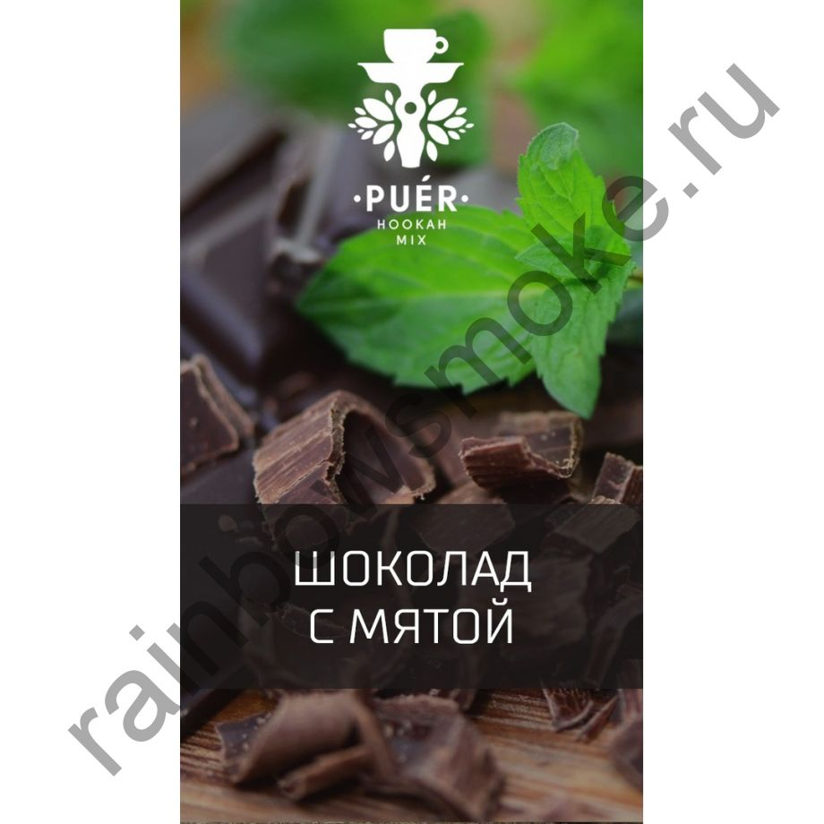 Смесь Puer 100 гр - Biting Chocolate (Шоколад с Мятой)