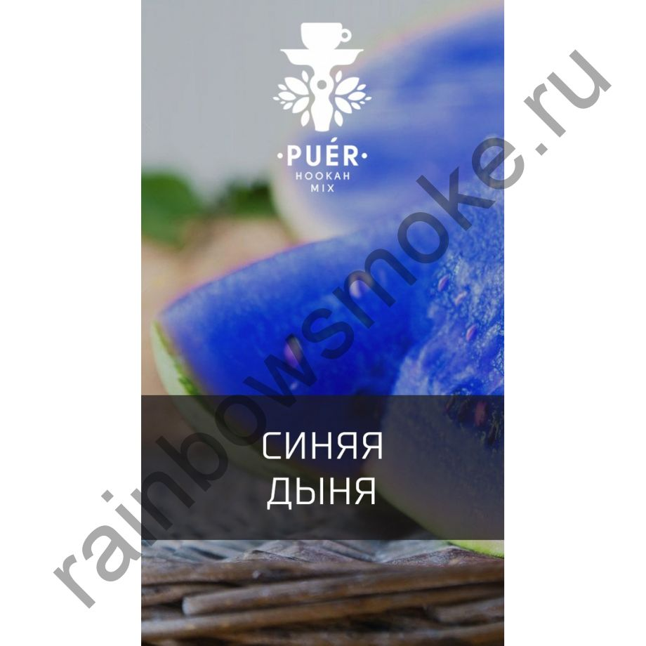 Смесь Puer 100 гр - Pepones (Синяя Дыня)