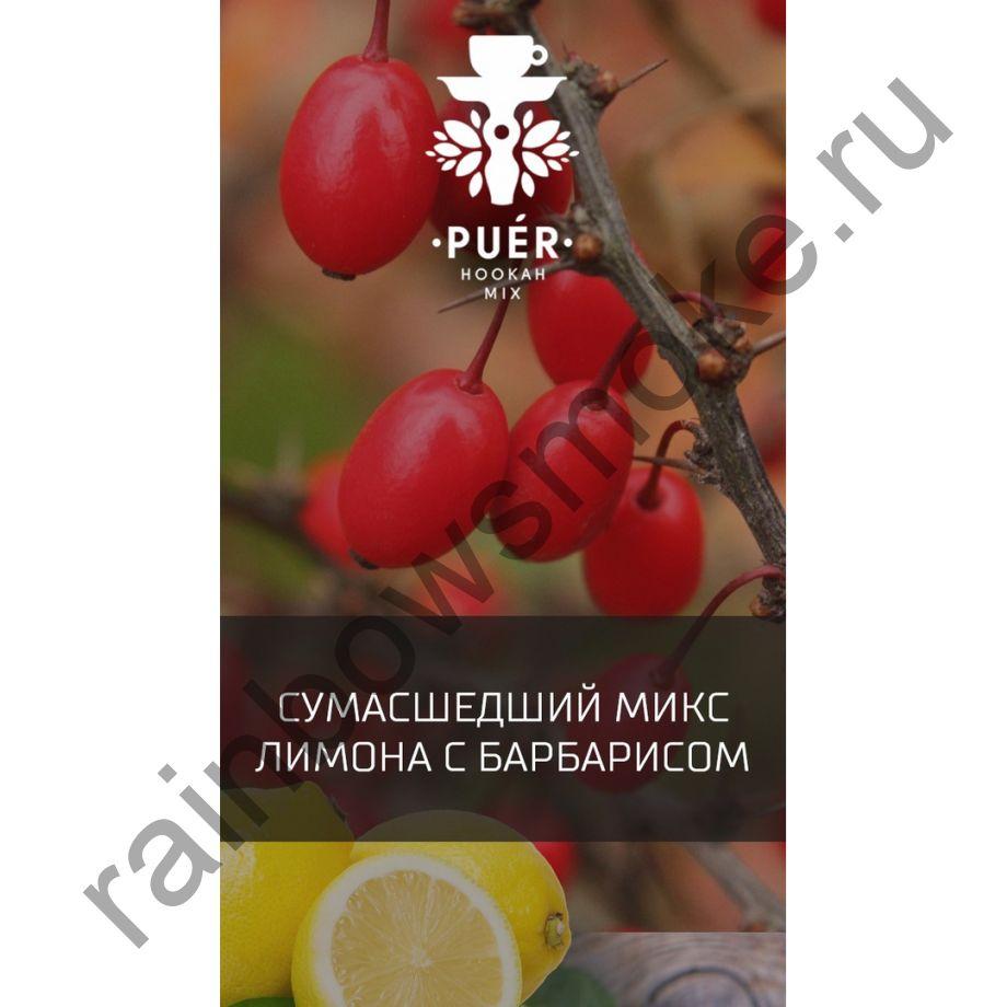 Смесь Puer 100 гр - Red Crazy Lemon (Сумасшедший Микс Лимона с Барбарисом)