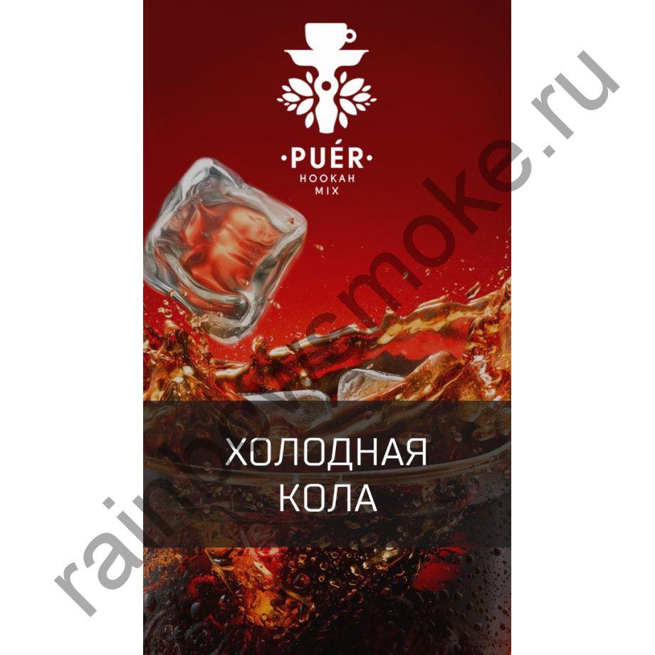 Смесь Puer 100 гр - Siberian Cola (Холодная Кола)