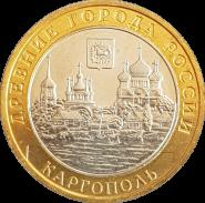 10 РУБЛЕЙ 2006 ГОДА - КАРГОПОЛЬ ММД (МЕШКОВАЯ) UNC