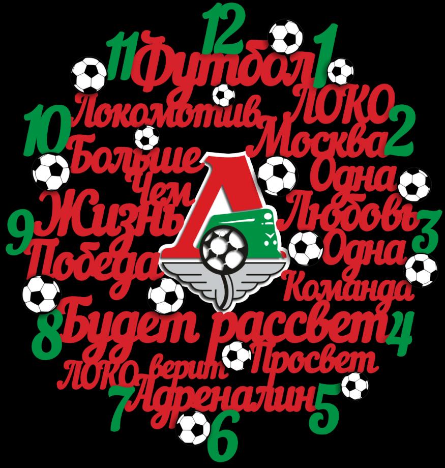 Часы настенные футбольный клуб Локомотив герб