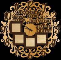 Часы настенные любимому дедушке на юбилей