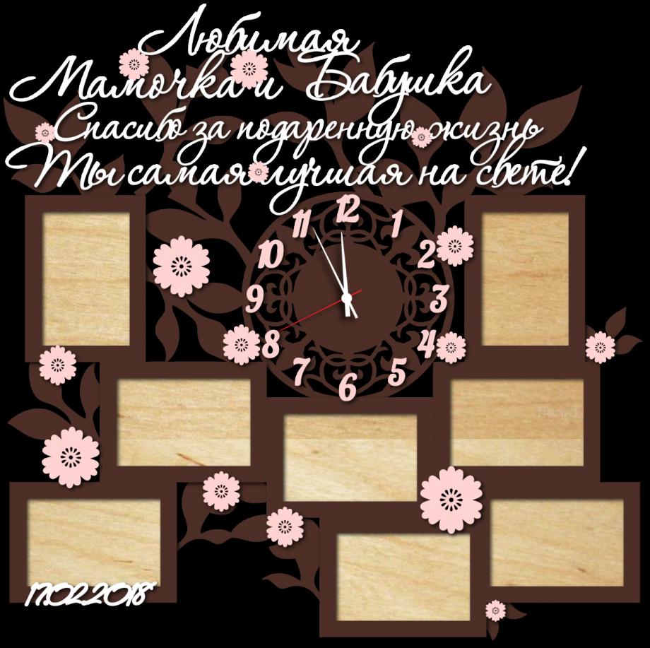 Часы настенные с фоторамками спасибо за подаренную жизнь