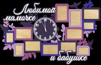 Часы настенные с фоторамками любимой мамочке и бабушке большие