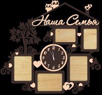Часы настенные с фоторамками в виде дома семья