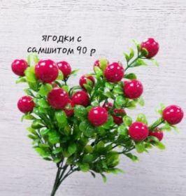"""Куст ягодки с самшитом """" Джили"""" 4265"""