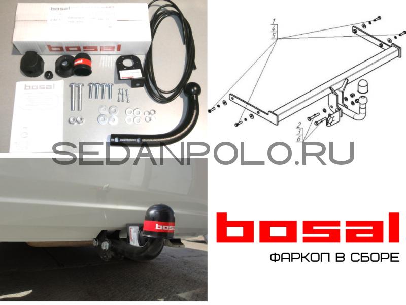 Фаркоп BOSAL в сборе для Volkswagen Polo Sedan
