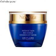 Ночная маска интенсивного восстановления кожи NovAge
