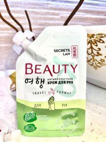 Антивозрастной крем для рук «Beauty.Ko»,15г (Travel format)