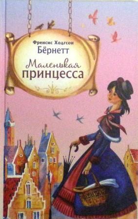 Маленькая принцесса. Православная детская литература