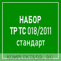 Набор ТР ТС п20.8 (стандарт)