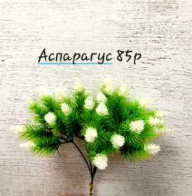 """Срез аспарагус """" Цветик"""" 6в. 4176 Белый"""