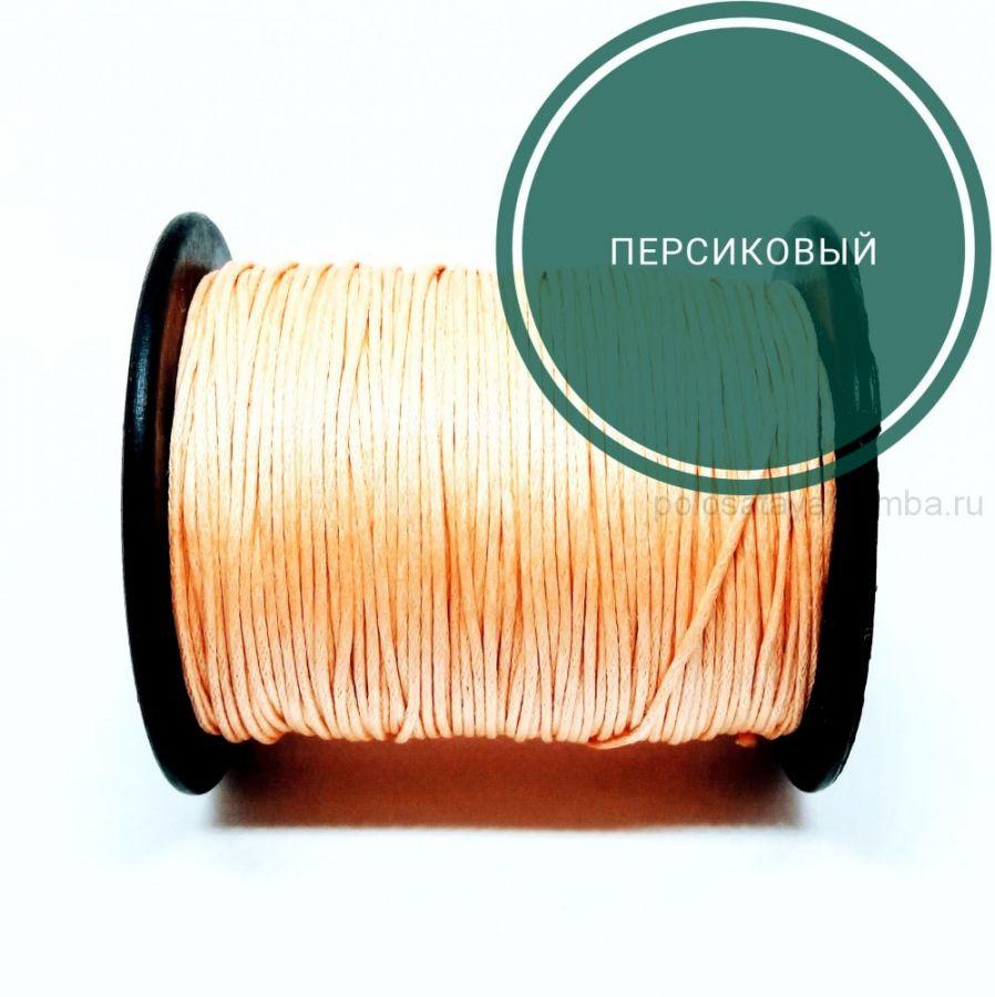 Шнур вощеный, Персиковый, 10 м/упак