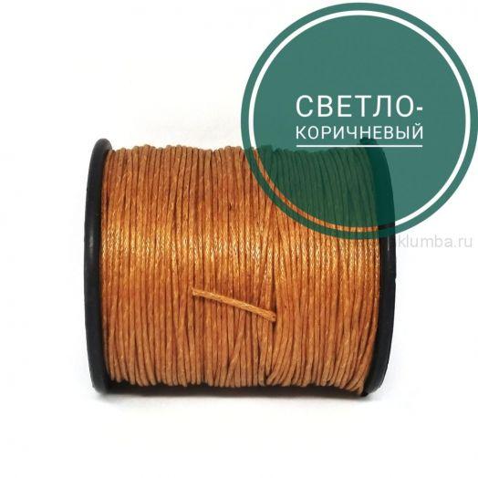 Шнур вощеный, Светло-коричневый, 10 м/упак